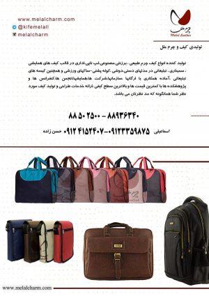 فروش کیف ارزان قیمت