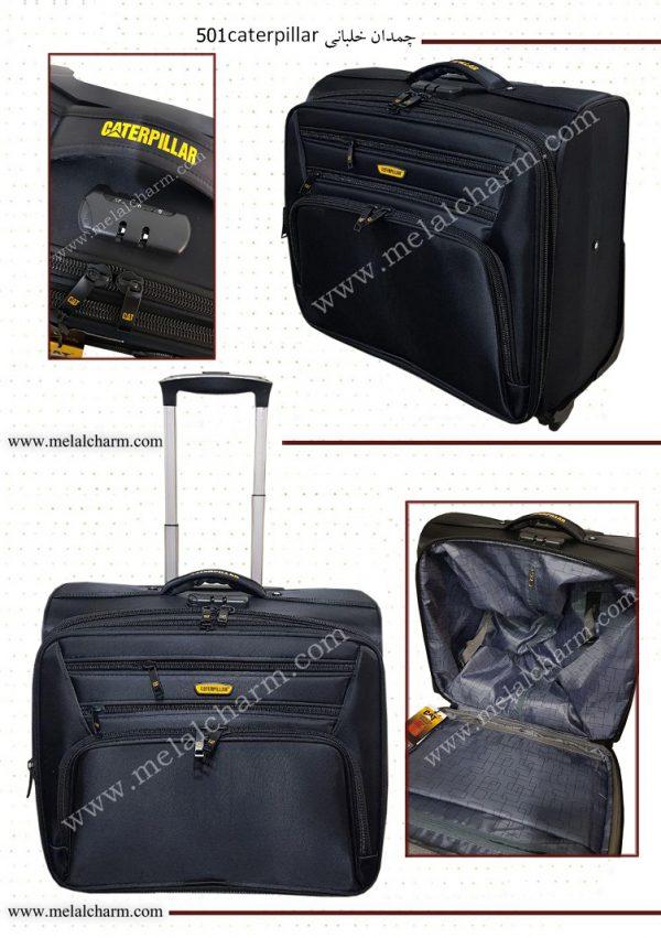 چمدان مسافرتی و خلبانی