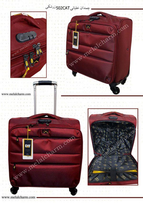 چمدان خلبانی