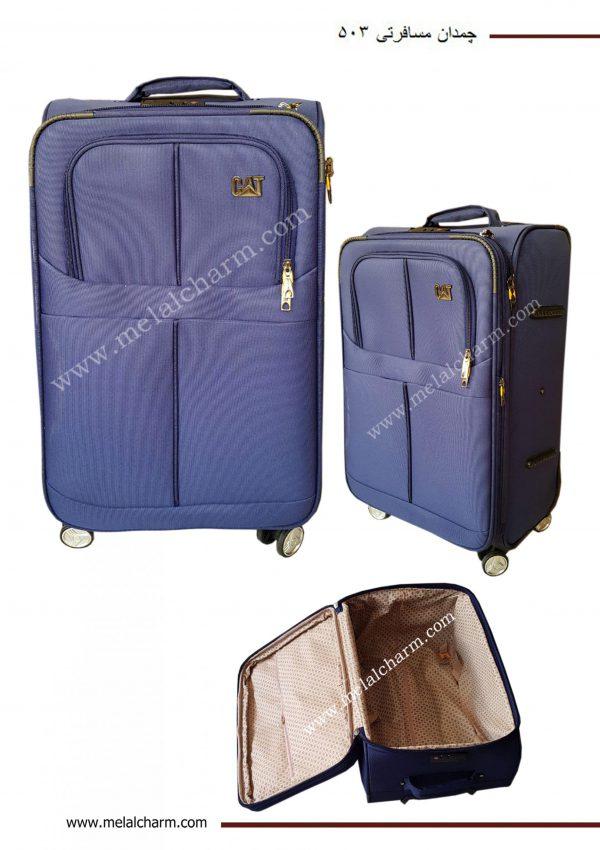 چمدان مسافرتی با قیمت مناسب