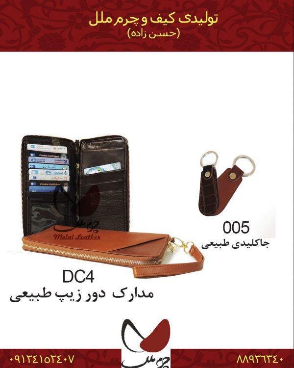کیف چرم مدارک