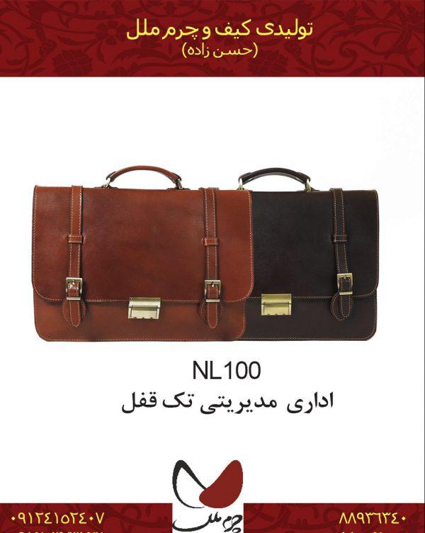 کیف مدیریتی چرم