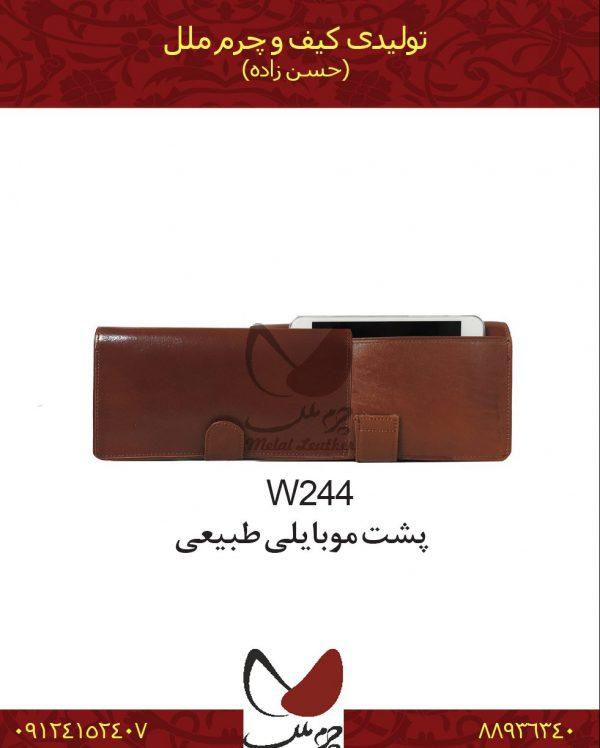 کیف موبایل چرمی
