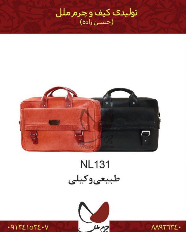 کیف چرم وکیلی