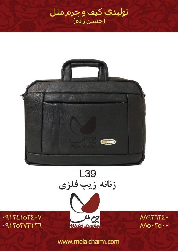 کیف اداری زنانه چرم