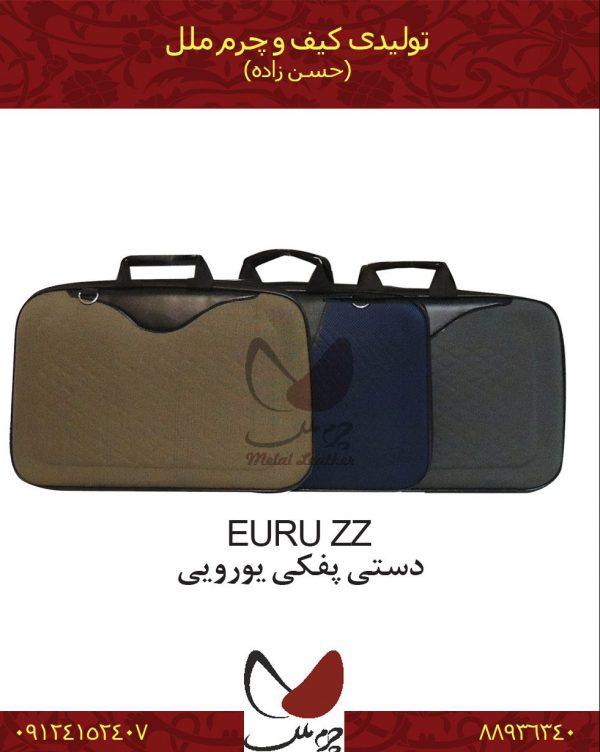 تولیدی کیف های همایش