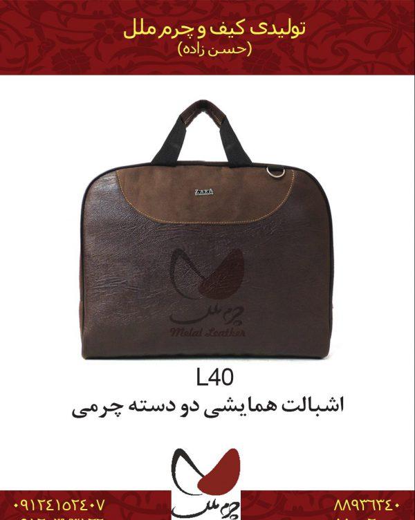 کیف همایش