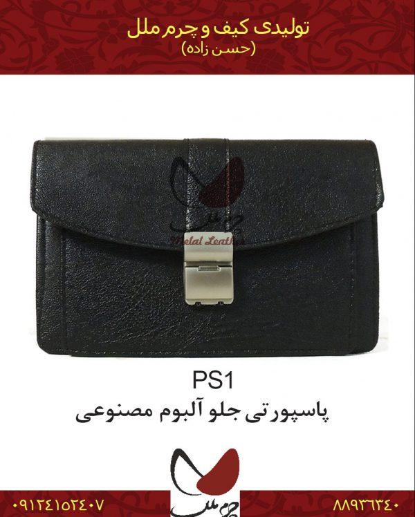 کیف پاسپورتی چرم